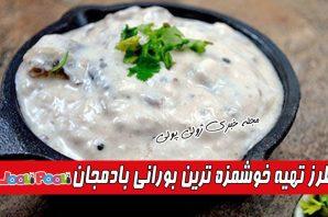 طرز تهیه بورانی بادمجان کبابی+ طرز تهیه بورانی بادمجان سرخ شده