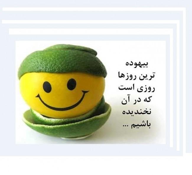 برای زندگی بهتر سعی کنید بیشتر بخندید
