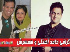 بیوگرافی حامد آهنگی و همسرش صفورا آغاسی+ عکس و اینستاگرام حامد آهنگی