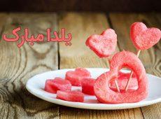 تصاویر پروفایل و پیام های تبریک یلدا