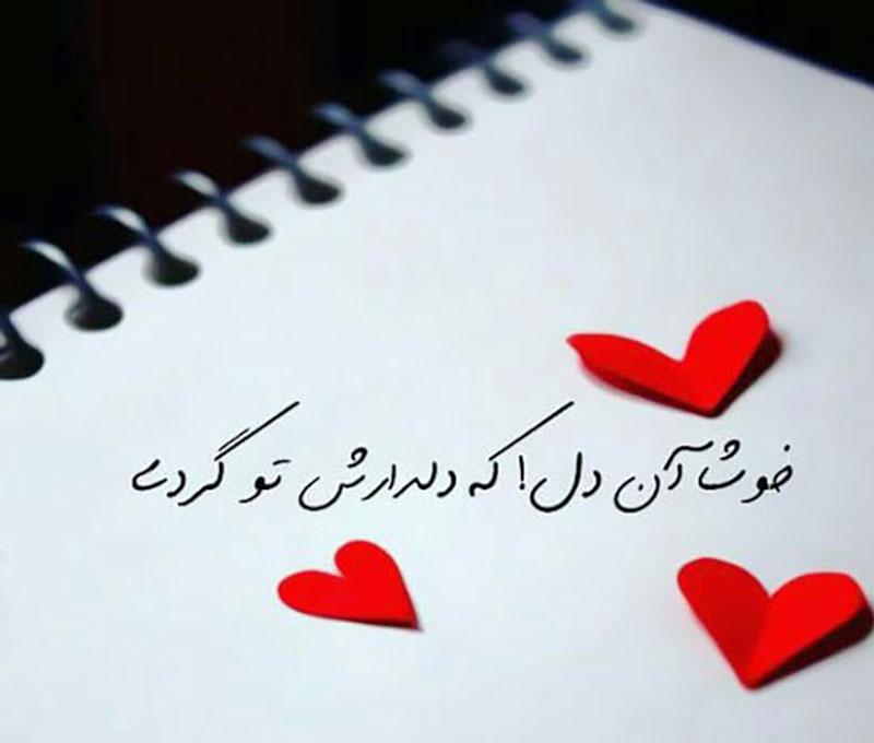 اشعار عاشقانه فارسی
