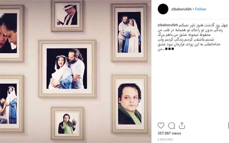 انتشار کلیپ زیبا بروفه به مناسبت چهلمین روز درگذشت پیام صابری