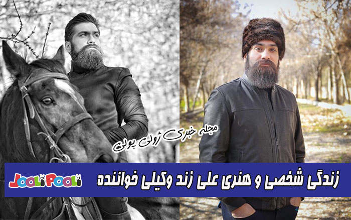 بیوگرافی علی زند وکیلی خواننده