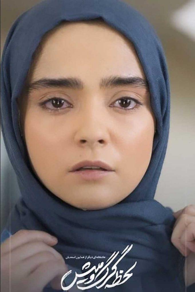 مهتاب اکبری بازیگر نقش سوگند
