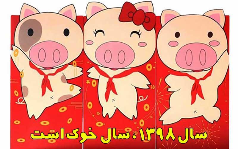 سال ۱۳۹۸ سال خوک است