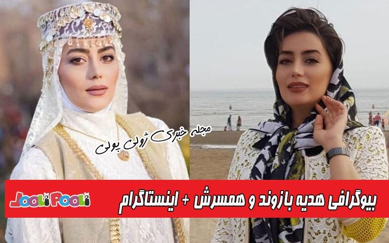 بیوگرافی هدیه بازوند+ بازیگر نقش روژان در سریال نون خ