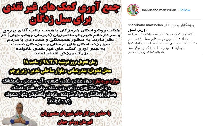تقاضای کمک شهربانو منصوریان برای سیل زدگان