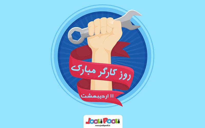 تعطیل رسمی در ۱۱ اردیبهشت برای کارگران به مناسبت روز جهانی کارگر