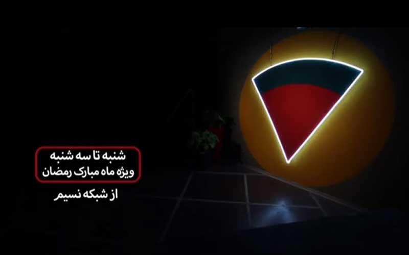 پخش ویژه برنامه قاچ هندوانه در ایام ماه رمضان از شبکه نسیم