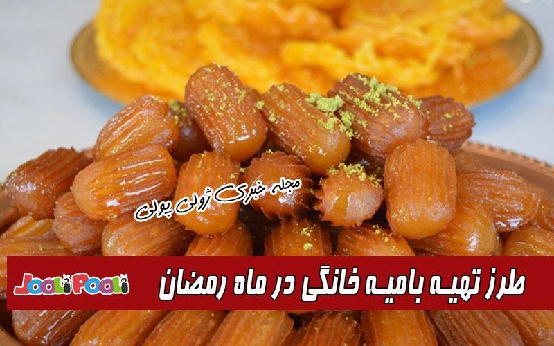 طرز تهیه بامیه خانگی+ طرز تهیه شیرینی بامیه در خانه (ویژه ماه رمضان)
