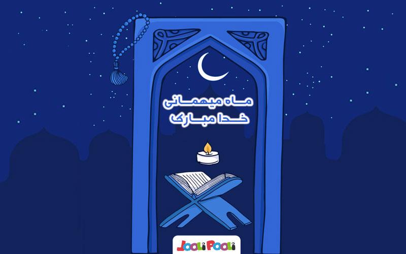 عکس و پیام تبریک ماه مبارک رمضان