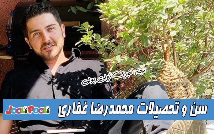 سن و تحصیلات محمدرضا غفاری بازیگر