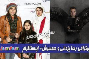 بیوگرافی رضا یزدانی خواننده و بازیگر و همسرش شبنم لالمی+ اینستاگرام