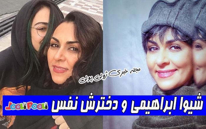 عکس شیوا ابراهیمی و دخترش نفس