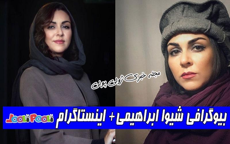 بیوگرافی شیوا ابراهیمی و همسرش+ بازیگر نقش آتنه در سریال زمین گرم کیست؟