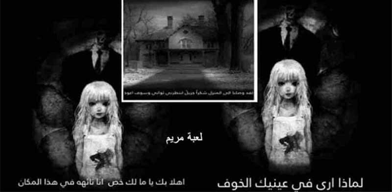 داستان بازی عربی مریم