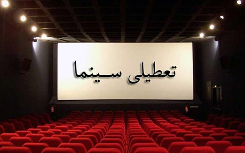 دلیل تعطیلی سینماها از جمعه ۷ تیر تا شنبه ۸ تیر
