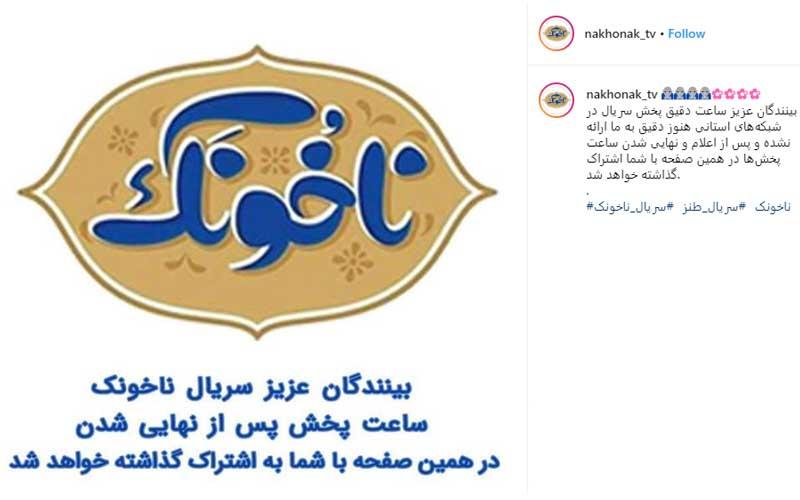 زمان پخش سریال ناخونک از شبکه های استانی