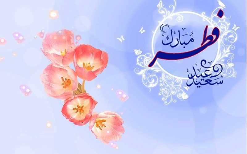 پیام و عکس پروفایل تبریک عید فطر