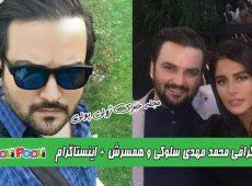 بیوگرافی محمدمهدی سلوکی و همسرش+ بازیگر نقش محمد در سریال ستایش