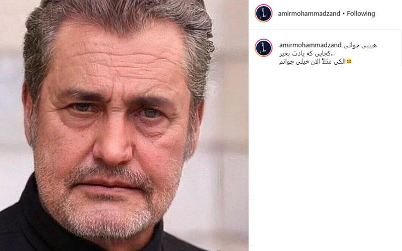 امیر-محمد-زند-در-چالش-پیری