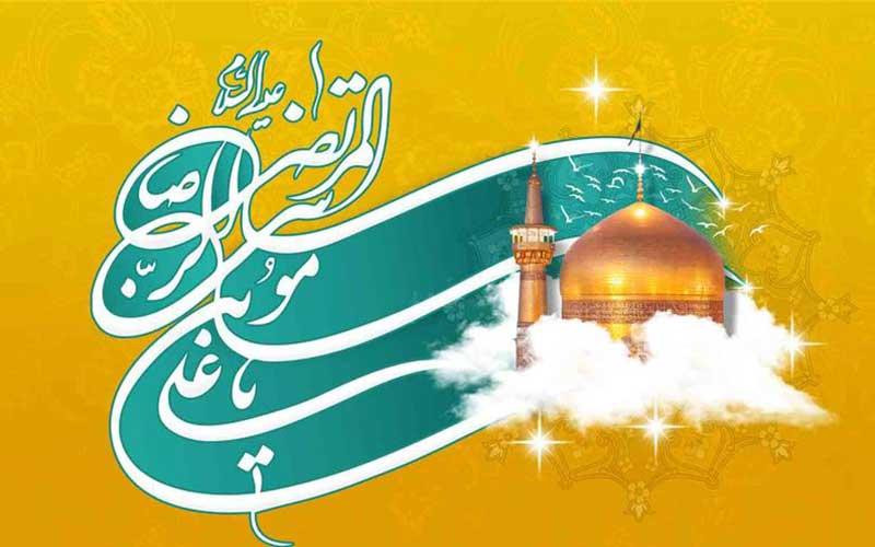 پیام و عکس تبریک تولد امام رضا