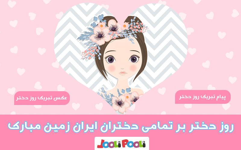 پیام و عکس پروفایل تبریک روز دختر