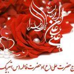 تبریک-سالگرد-ازدواج-حضرت-فاطمه-و-حضرت-علی