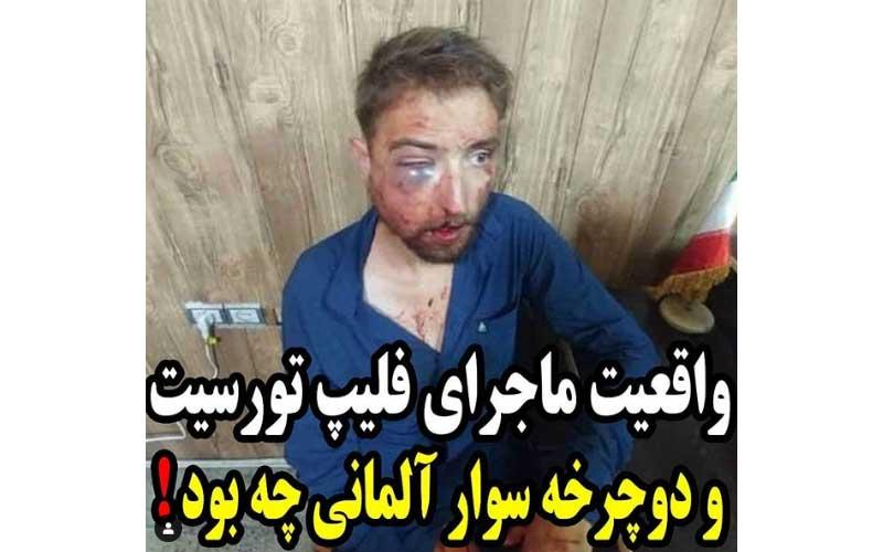 توریستی-که-در-ایران-کتک-خورد