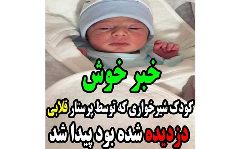خبر خوش پیدا شدن نوزادی که در بیمارستان شهریار ربوده شد