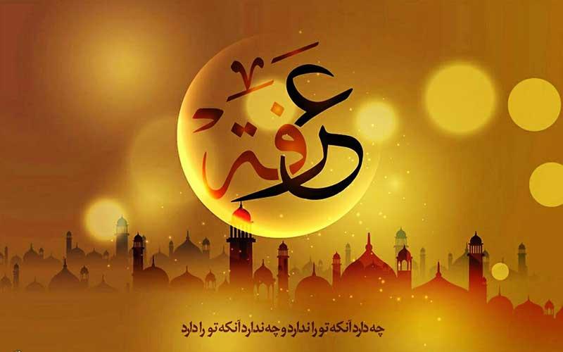 عکس پروفایل و پیام تبریک روز عرفه
