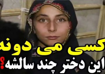 شاهین صمدپور، دختری که نمی داند چند ساله است؟