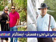 بیوگرافی علی اوجی و همسرش نرگس محمدی+ عکس و اینستاگرام علی اوجی