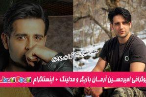 بیوگرافی امیرحسین آرمان + امیرحسین آرمان و همسرش+ اینستاگرام امیرحسین آرمان