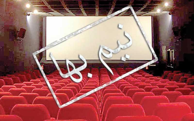 در ۲۲ شهریور با بلیت نیم بها به سینما بروید