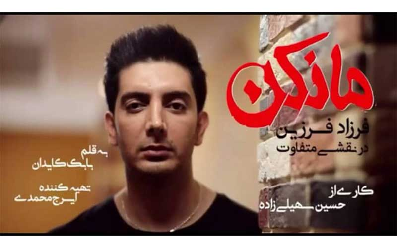 پوستر سریال مانکن با حضور فرزاد فرزین