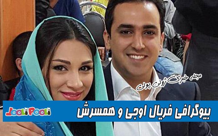 بیوگرافی فریال اوجی و همسرش