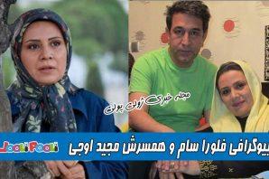 بیوگرافی فلورا سام و همسرش مجید اوجی+ بیوگرافی فریال اوجی دختر فلورا سام