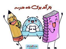 عکس و پیام بازگشایی مدارس