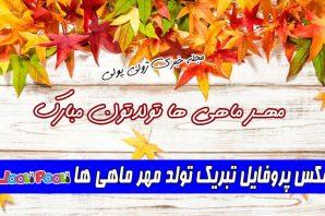 عکس پروفایل تبریک تولد مهر ماهی+ پیام تبریک تولد متولدین ماه مهر