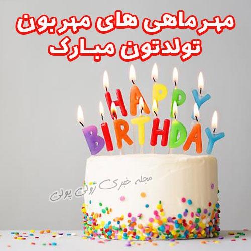 عکس جشن تولد مهر