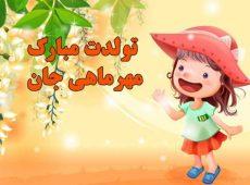 عکس و پیام تبریک تولد متولدین ماه مهر