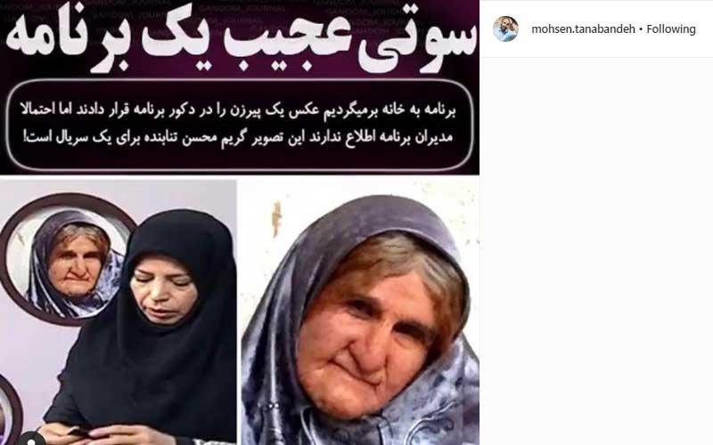 تصویر محسن تنابنده به صورت یک پیرزن