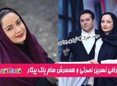 بیوگرافی نسرین نصرتی+ بازیگر نقش فهیمه در سریال پایتخت