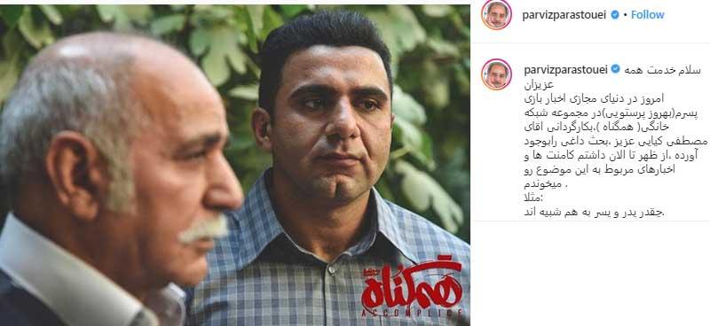 واکنش پرویز پرستویی به بازی پسرش در سریال همگناه