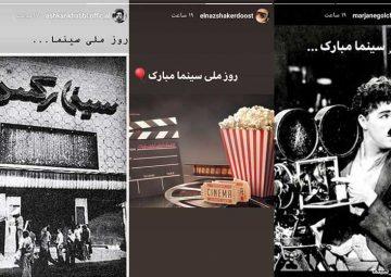استوری بازیگران سینما به مناسبت روز ملی سینما