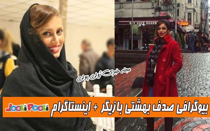 بیوگرافی صدف بهشتی و همسرش