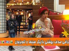 بیوگرافی صدف بهشتی و همسرش+ بازیگر نقش سارا در سریال وقت صبح