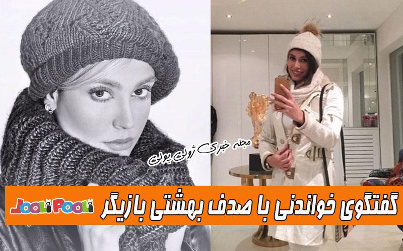 گفتگوی خواندنی با صدف بهشتی بازیگر نقش سارا در سریال وقت صبح