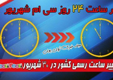 تغییر ساعت رسمی کشور در ۳۰ شهریور+ ساعت ۳۰ شهریور به عقب کشیده می شود